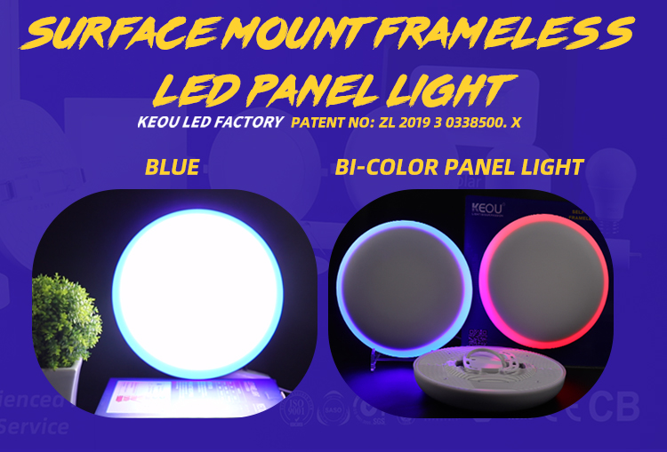 Ceiling Light Panels Factory- KEOU New Double color Surface Lamp